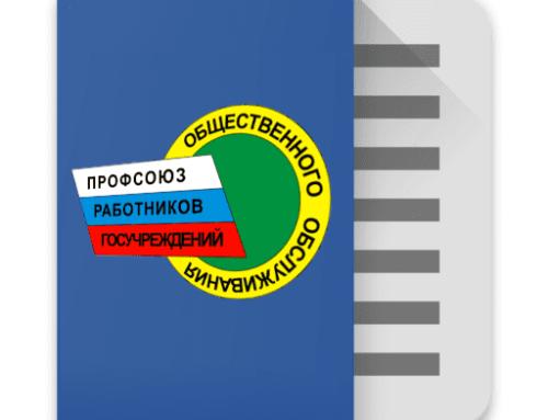 О создании резерва №2-2 от 18.12.2020