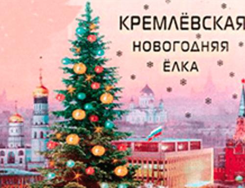Кремлевская елка для детей
