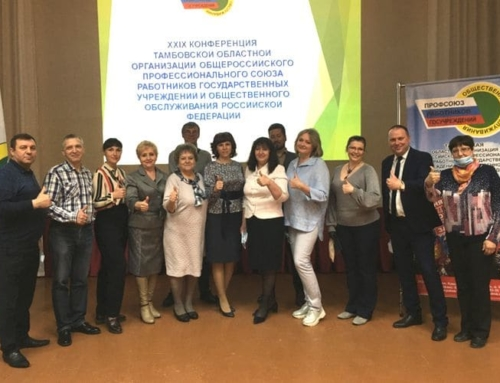 В Тамбовской области проведена отчетно-выборная конференция