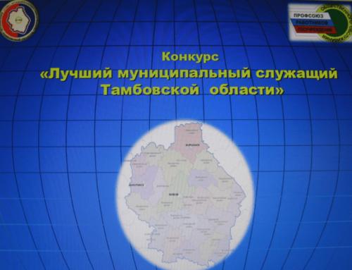 Подведены итоги конкурса «Лучший муниципальный служащий Тамбовской области»