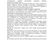 Первомайская Резолюция ФНПР