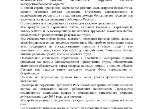Голосуем за Первомайскую резолюцию!