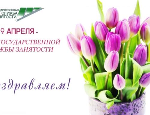 Поздравляем !