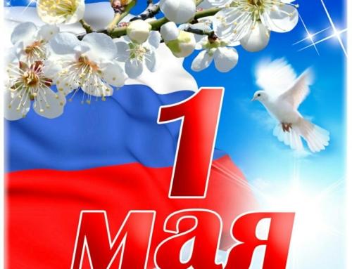 Поздравление 1 мая