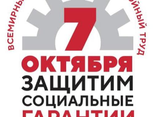 """Тамбовский Профсоюз госучреждений и общественного обслуживания отмечает Всемирный день действий """"За достойный труд!"""""""