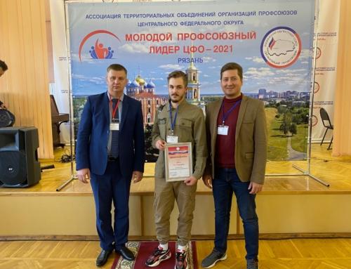 Представитель Тамбова на  конкурсе «Молодой профсоюзный лидер ЦФО-2021»